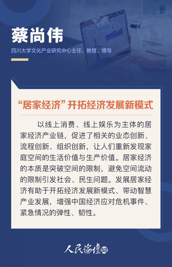 人民论坛图解   权威专家解读中国经济新业态新增长点