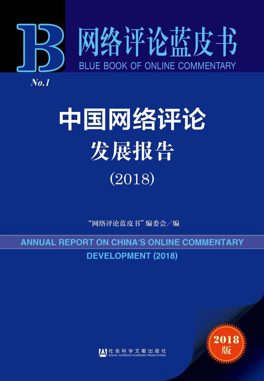 2018年11月30日,国家互联网信息办公室网络评论工作局、社会科学文献出版社在北京共同发布了《网络评论蓝皮书:中国网络评论发展报告(2018)》。   近年来,随着互联网技术的发展和网民队伍的壮大,网络评论在网络舆论中的地位越发突出,受到了学界和业界的高度关注。蓝皮书从政策、产业、技术和用户角度整体概括了近年来我国网络评论的发展环境、发展现状和特点。   (一)网络评论空间生态向好,网络舆论传播力、引导力、影响力、公信力明显提升   党的十八大以来,习近平总书记发表了一系列重要讲话,强调做好