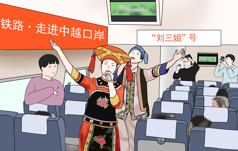 """【发现最美铁路】""""刘三姐""""号带你发现壮乡之美"""