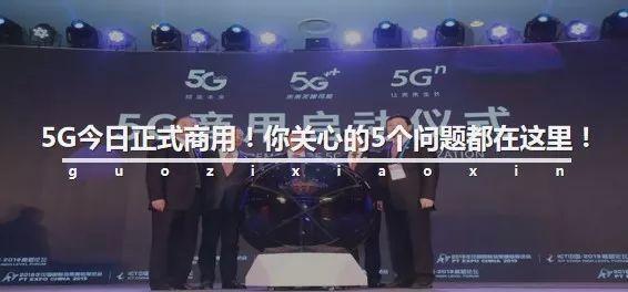 """中國的""""5G+"""",加的是世界!"""